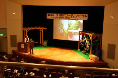 緑のカーテンフォーラム2