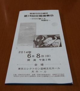 韮崎市民演奏会