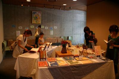 手作り絵本展2