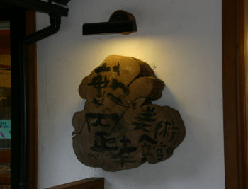 藪内美術館2