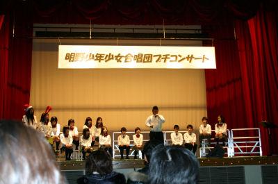 明野少年少女合唱団1