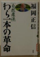 わら一本の革命(春秋社)