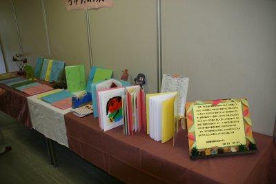学童手作り絵本