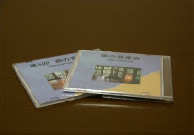 森の音楽会CD