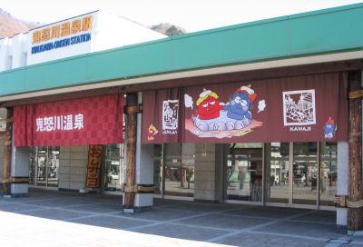 鬼怒川温泉駅2