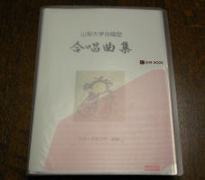OB会楽譜表紙