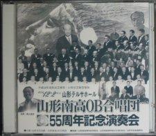 南高OB55周年CD
