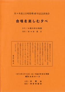 1st東京公演表紙
