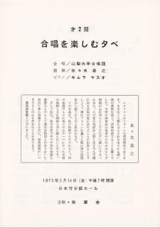 2nd東京公演表紙