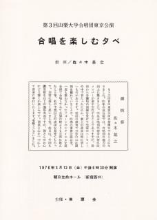 3rd東京公演表紙