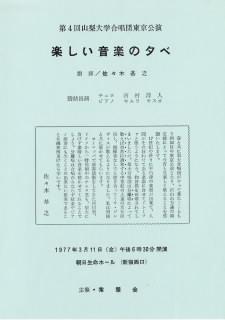 4th東京公演表紙