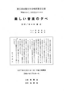 5th東京公演表紙