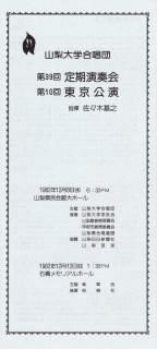 39th定演東京公演表紙