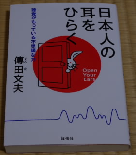 日本人の耳をひらく