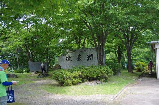 徳島堰11