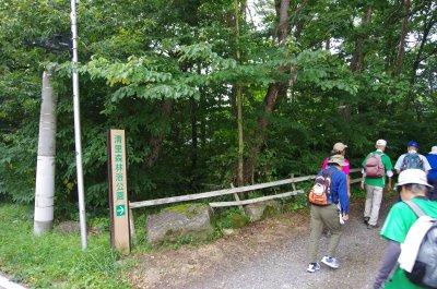 3森林浴公園