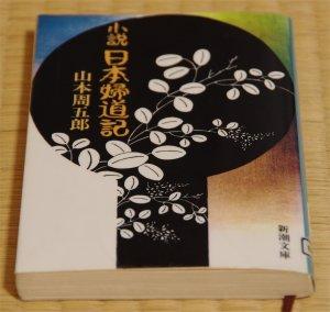 小説日本婦道記