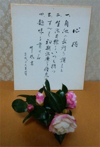 池田さん宅の色紙