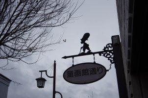 35童画館通り1