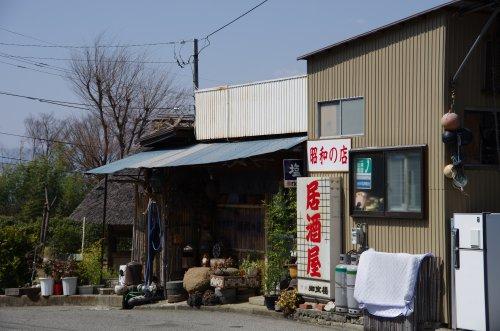 19昭和の店