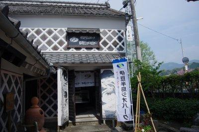 19_松崎ビジターセンター