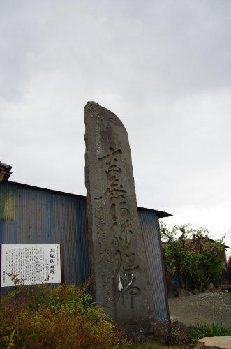 24_赤坂供養塔