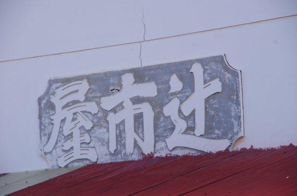 須栗平7-2