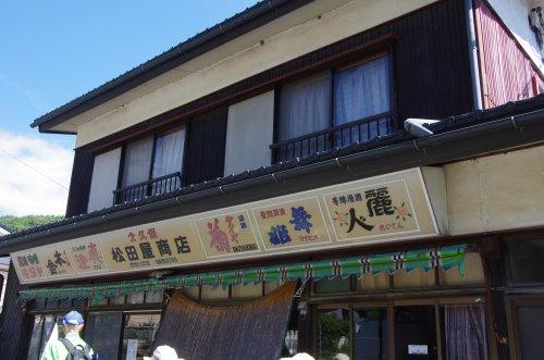 12_松田屋商店